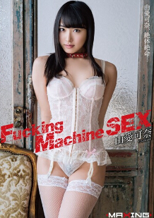 MXGS-752 Fucking Machine SEX